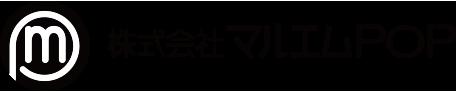 株式会社マルエムPOP