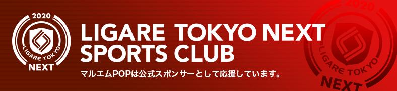リガーレネクスト東京スポーツクラブ