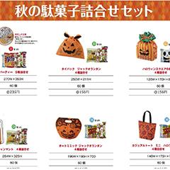 秋の駄菓子杖合わせセット